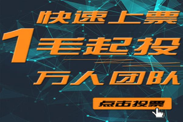山东榜首本地专业刷票公司医科大学东北人工刷票比赛(济南校区)